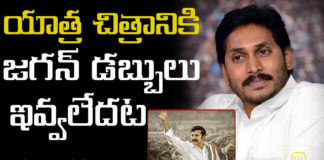No financial support to yatra film from jagan says film makers