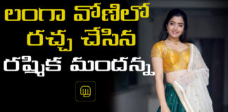 Rashmika mandanna very hot in langa voni