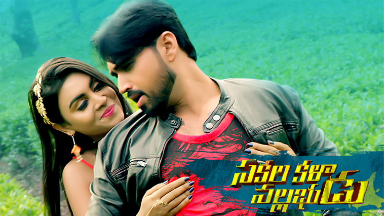 Sakalakala Vallabhudu Movie Review