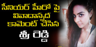 Sri reddy controversial comments on Venkatesh