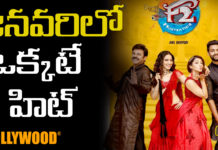 Tollywood 2019 january review