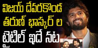 Vijay devarakonda and Tharun bhascker gets new title