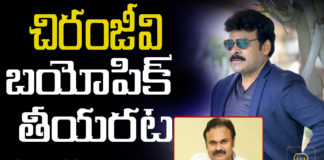 We are not interested on chiranjeevi biopic says nagababu