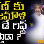 Will SS Rajamouli gives gift for charan' fans