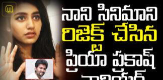 Wink girl Priya prakash varrier rejected nani