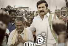 Yatra 3 Weeks Worldwide Box Office Collections