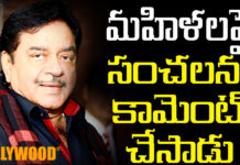 shatrughan sinha sensational comments on woman