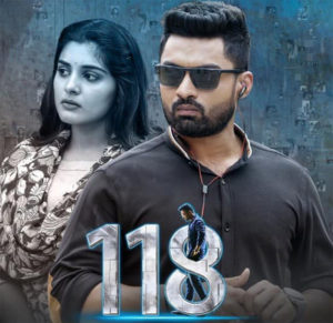 118 17 Days Worldwide Box office Collections