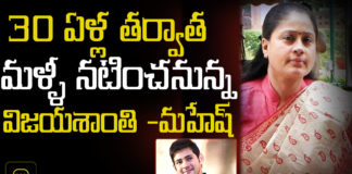 Mahesh Babu is bringing unexpected star Vijayashanti