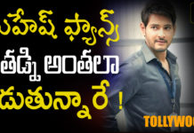 Mahesh fans fire on Vamshi paidipally