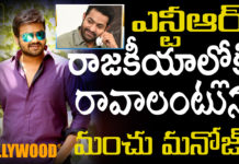 Manchu manoj comments on jr. ntr political entry
