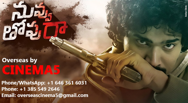 Nuvvu Thopu Raa Movie Overseas by CINEMA5 LLC