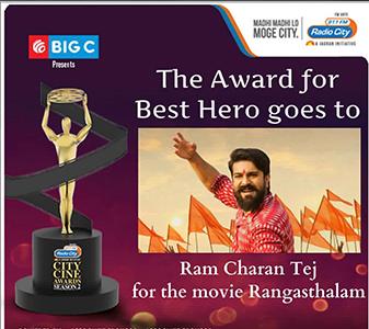 Ram Charan lifts Rangasthalam Trophy