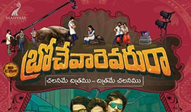Sree Vishnu Brochevarevarura First Look