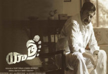 Yatra Closing Worldwide Box Office Collections