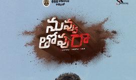 Nuvvu Thopu Raa Movie Review