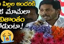CM YS Jagan Very Emotional About School Kids