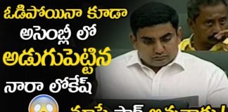 Nara Lokesh AP Assembly After Loss In Elections