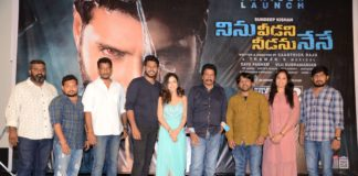 Ninu Veedani Needanu Nene Trailer Launch news and Stills