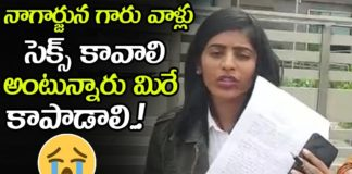 Actress Gayatri Gupta Request Nagarjuna About Bigg Boss Issue