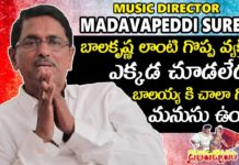 Bhairava Dweepam Music Director Madavapeddi Suresh Exclusive Interview