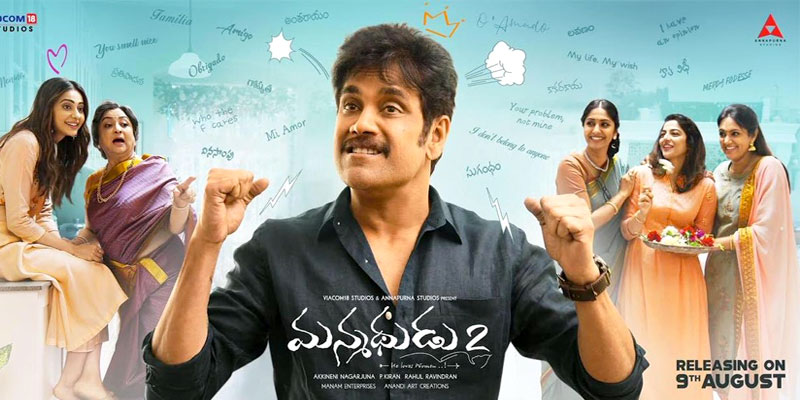 Confused Nagarjuna irked by ladies