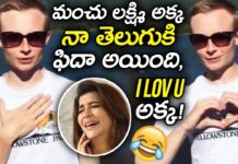 Isaac Richards Reaction For Manchu Lakshmi Comments