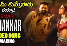 Ismart Shankar Movie Dimaak Kharaab Song Making