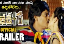 Kedi No 1 Movie Official Trailer