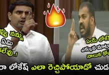 See How Nara Lokesh Fires On YCP Anil Kumar Yadav