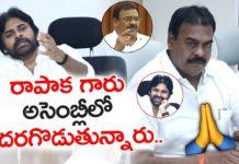 Pawan Kalyan Review Meeting with Janasena Leaders