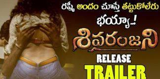 Sivaranjani Official Release Trailer