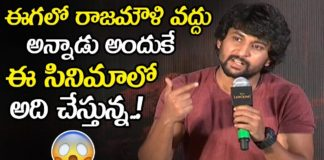 Hero Nani Shocking Comments On Rajamouli Eega Movie