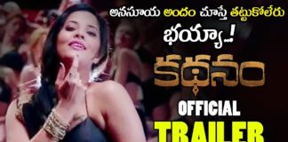 Anasuya Kathanam Movie Official Trailer