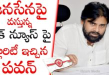 Pawan Kalyan gave Clarity on Janasena BJP Alliance