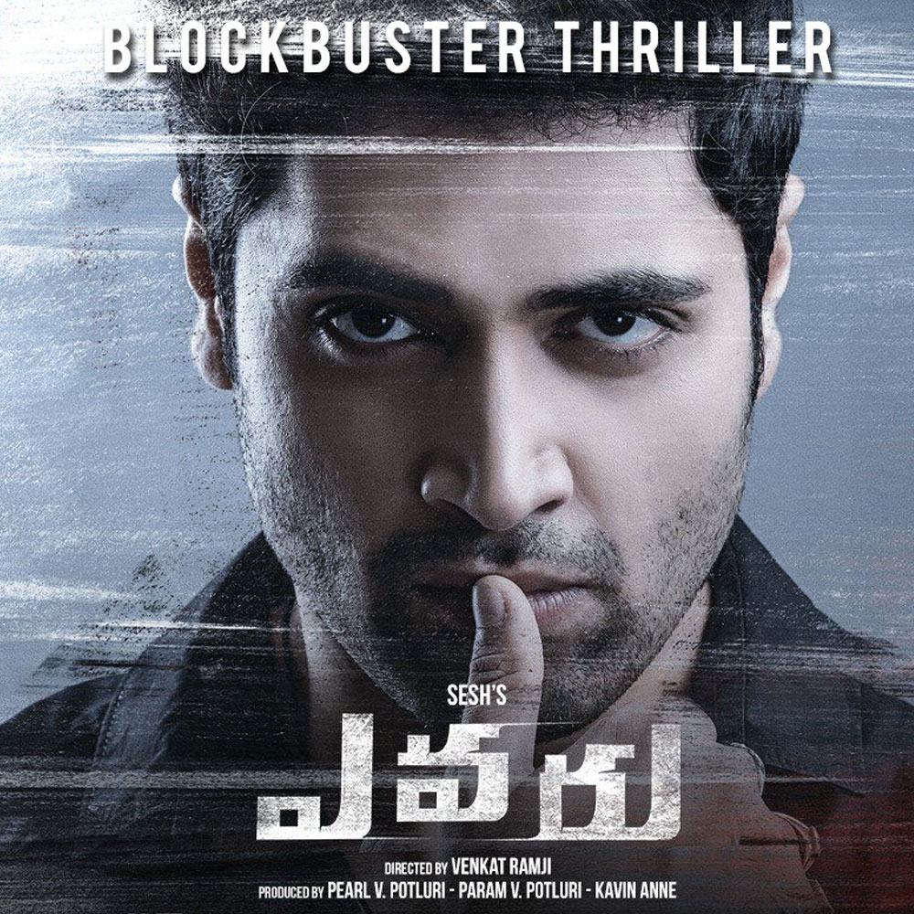 Evaru 1st Week Worldwide collections  Evaru Collections: Adivi Sesh, Regina Cassandra, Naveen Chandra starrer  murder mystery drama 'Evaru' was  released on 15th August 2019 on  the occasion of  Independence Day and has been doing great business since then.  Evaru is winning the hearts of the movie lovers. The traders have declared   Evaru a hit at the box office. According to the latest update, Evaru has collected Rs 10 Cr shares at the worldwide box office after the successful run of its 1st week. These are good collections considering the budget and  the pre-release business of the film- Evaru.   On the other side, Evaru faced tough competition with Sharwanand, Kajal Aggarwal and Kalyani Priyadarshan starer gangster drama Ranarangam which was also released on the same day of Independence day but became fail to win the heart of movie lovers. As Sharwanand starre Ranarangam is  slowing down, Evaru has a good choice to continue the momentum as there are not so many good films which are releasing today.  Evaru is  about a woman named Sameera (Regina Cassandra), who is charged with murder for killing her rapist, a cop named Ashok, essayed by Naveen Chandra. Sameera hires a corrupt cop Vikram Vasudev (Adivi Sesh) for her help. However, as he delves deeper, Vikram Vasudev finds the case spiralling into  the dark tale filled with  the unexpected surprises.