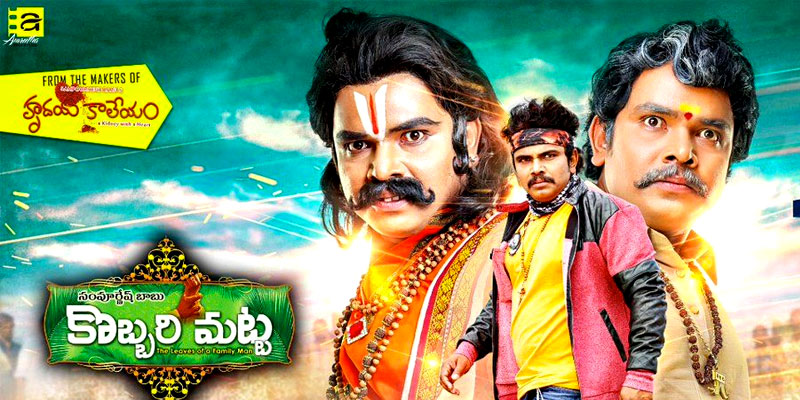 Kobbari Matta Review