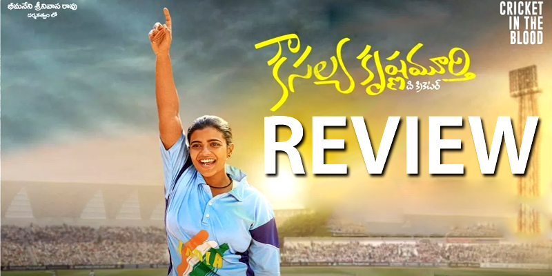 Kousalya Krishnamurthy Movie Review