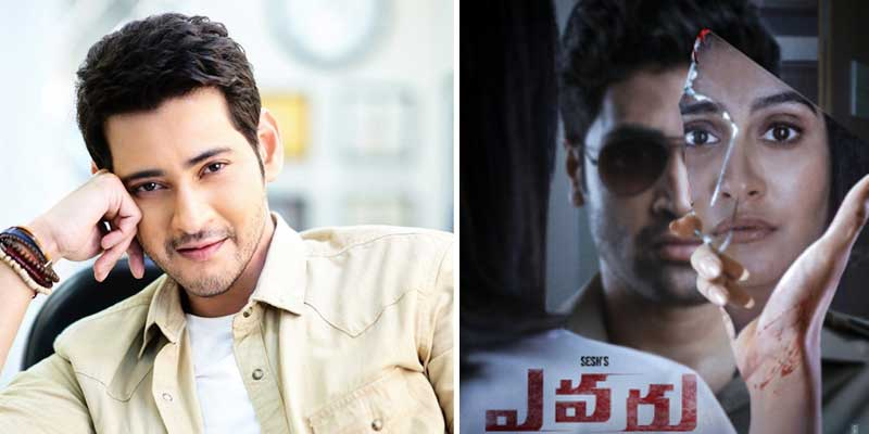 Mahesh Babu Review Evaru