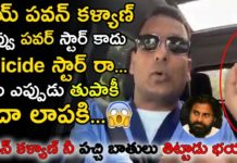 NRI Prabhakar Reddy Bold Words On Pawan Kalyan