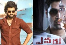 Ranarangam Vs Evaru Box office