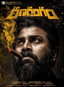 """""""Ranarangam"""" is inspired from """"The GOD FATHER"""""""