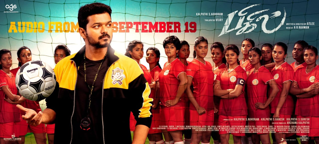 BIGIL Festival stars from this 19th