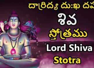 Daridraya Dukha Dahana Shiva Stotram