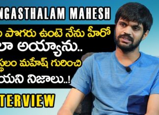 Rangasthalam Mahesh Exclusive Interview