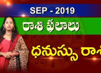 Rasi Phalalu 2019 Dhanu Rasi - September 2019