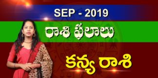 Rasi Phalalu 2019 Kanya Rasi - September 2019