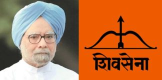 Shiv Shena hit out Modi led government over Manmohan Singh's remark