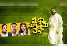 Adult content dominating Vijay Deverakonda Meeku Maathrame Cheptha
