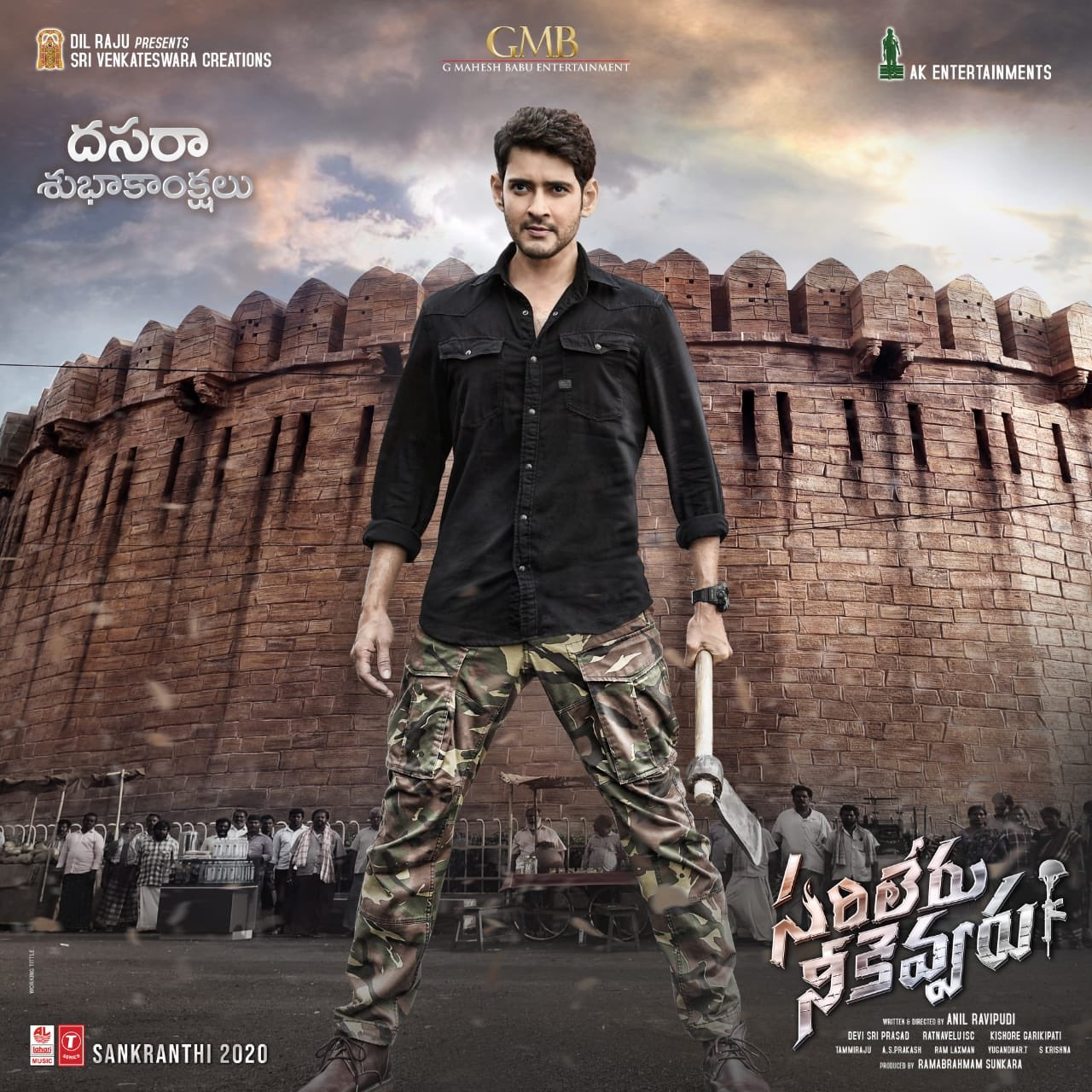 Biggest Surprise of Mahesh Babu Sarileru Neekevvaru
